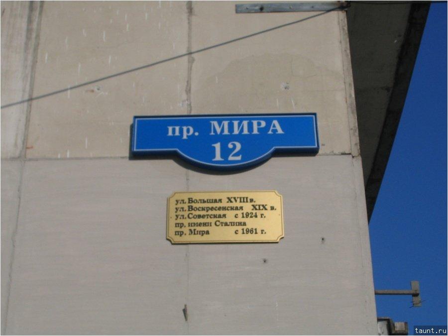 Проспект Мира