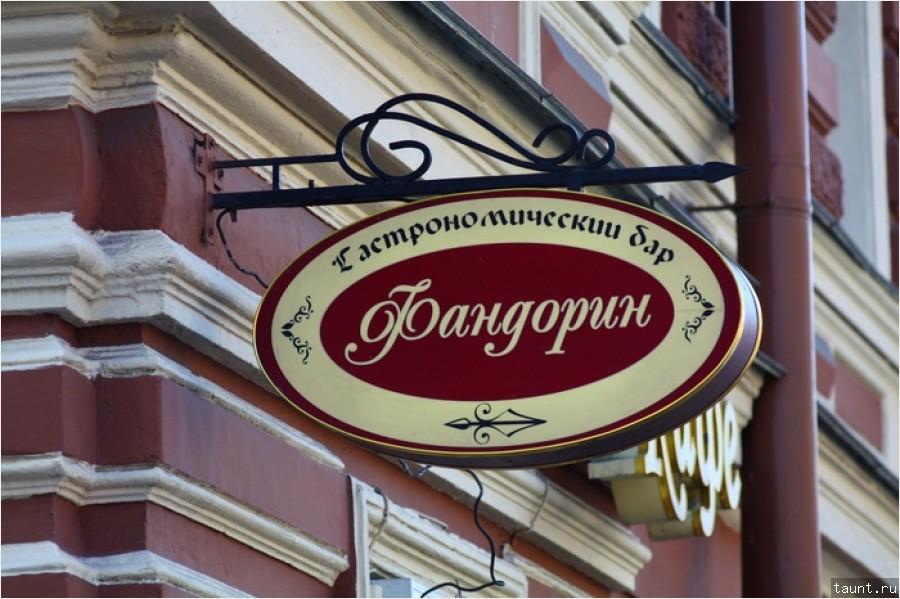 Астрономический бар Фандорин