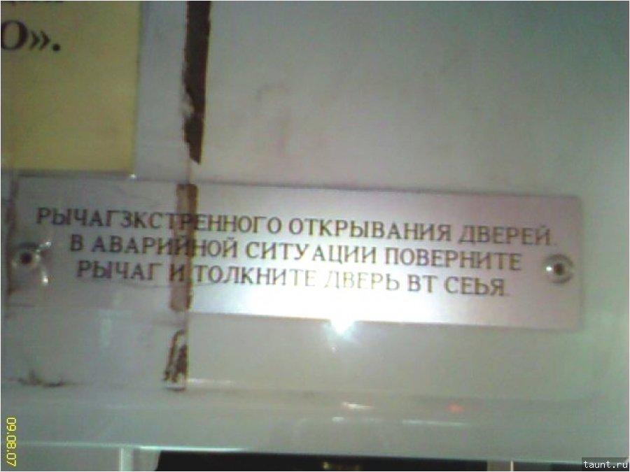 Табличка в автобусе