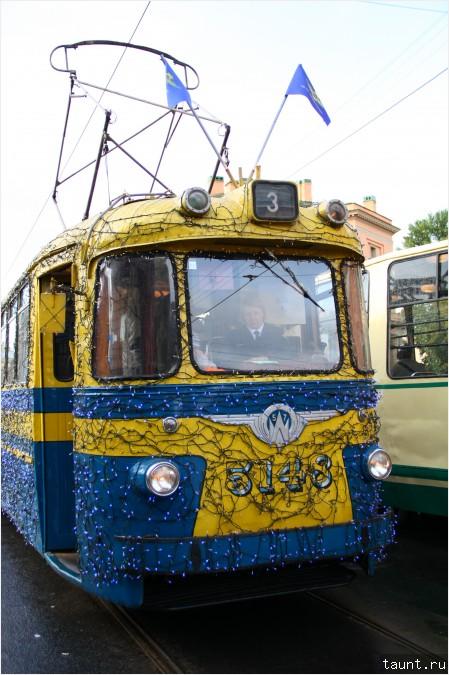 Трамвай - Стиляга