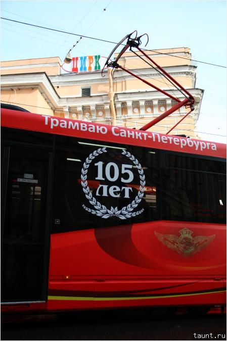 Трамваю Санкт-Петербурга 105 лет