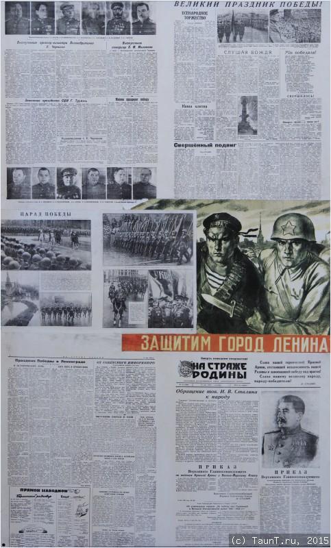 Газеты Победы
