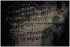 Надпись на стене Рейсхтага