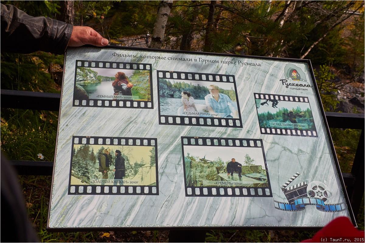 Фильмы, которые снимали в горном парке Рускеала