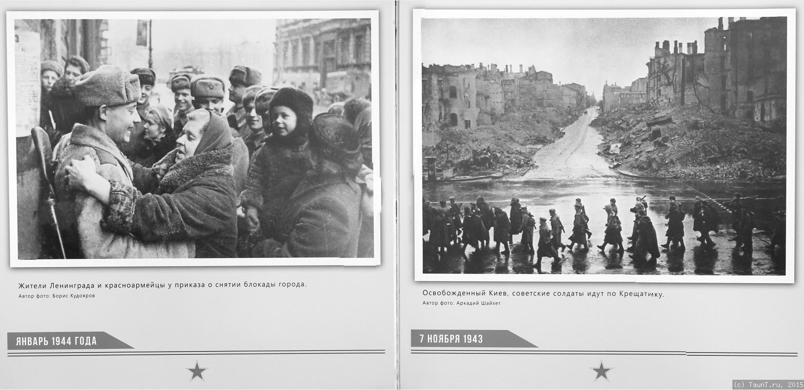 Ленинград и Киев